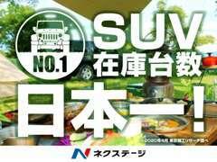 当社はSUV在庫台数日本一!( ※2020年4月 東京商工リサーチ調べ )SUVのことならお任せください!!