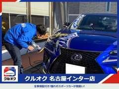 【名古屋インター店】では中古車販売のほか、新車リース、オークション代行、車検も取り扱っております!