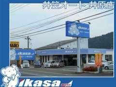 井原店です。平成18年6月に開店しました。正月・GW・お盆休み以外は、土日祝日関係なく営業してます。お気軽にご来店下さい!!