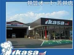 芳井店です。平成元年1月から地元の皆様に可愛がって頂き、お陰様で去年改築させて頂きました。両店舗共に自社指定工場完備。