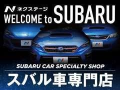 SUBARUのプロショップとして【スバリスト】の皆様にもお喜び頂ける名車たちを豊富に取り揃えております。