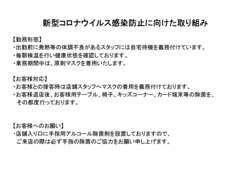 釧路トヨタでは新型コロナウイルス感染防止に向けた取り組みを実施しております。