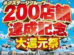 愛知県内29店舗目となるネクステージ日進駅前店が2021年4月17日(土)朝9時オープン!