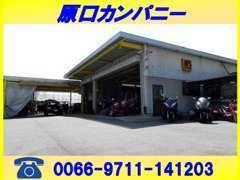●自社工場完備で安心アフターサービス!!