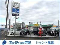 ネッツトヨタ中国 シャント尾道