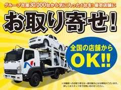 総在庫20000台から気に入った1台を最寄りの店舗にお取り寄せ!※沖縄県へのお取り寄せは、一部対象外となる車輛がございます。