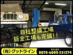 国家整備士が点検整備を行い、自社にて板金塗装も行っております。当店にて購入されてないお車も歓迎致します!