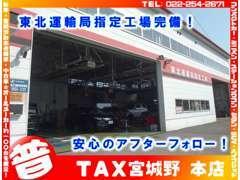 東北運輸局指定工場完備!お客様の大切なお車のアフターケア、車検整備、一般修理もお任せ下さい☆