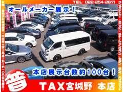 本店在庫台数100台以上(^O^)/人気の車種の中古車はもちろん登録済未使用車もあります!お気に入りの一台を一緒に見つけましょう