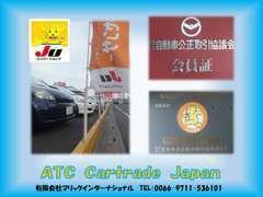 東京都中古自動車販売協会(JU)メンバーショップです!