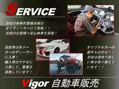 国産車は各ディーラーで!輸入車はヤナセで納車前点検整備を行ってお渡しさせていただいております!