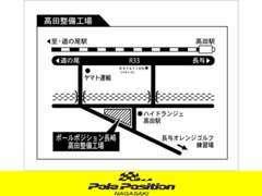 車検、整備のご用命は、高田整備工場 長与町高田郷1417-1 TEL095-865-6901 日曜、祝日も営業しております。