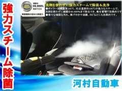 チャイルドシートの除菌・匂い汚れなどもこの蒸気できれいに!!もちろん車内除菌にも有効!!気になることはお尋ねくださいね!!