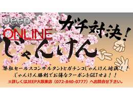 期間限定!!キャンペーン始まりました!!詳しくは電話、メール、LINEにてお問合せください!◆TEL:0120-398-955 担当:金蔵・阿部・北野・沼田・藤村◆