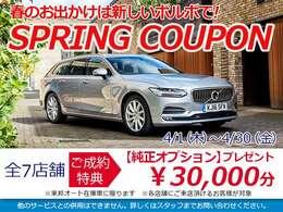 【ご来場特典】スプリングクーポン 純正オプション3万円分をプレゼント!※当店にご来店のお客様に限ります。