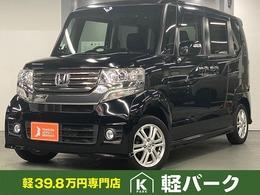 ホンダ N-BOX 660 カスタムG Lパッケージ 軽自動車 パワースライドドア キセノン