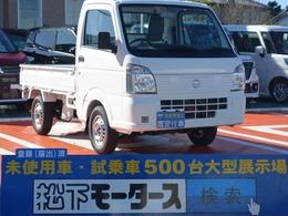 日産 NT100クリッパー 660 DX 農繁仕様 4WD 4WD 農繁仕様 5速MT 届出済未使用車