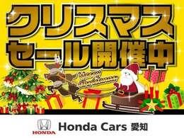 クリスマスセール開催中!!☆本社決済価格の車両を多数ご用意しております。ご来店、お電話、メールなど各方法でお受けいたしますので、お気軽にお問い合わせください! 豊富な台数を展示しております!!