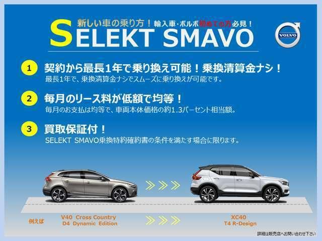 こちらの車両はSELEKT スマボ対象車両となります!