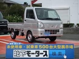 日産 NT100クリッパー 660 DX 純正オーディオ AT 届出済未使用車