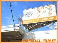 トヨタカローラ神戸(株) 伊丹店