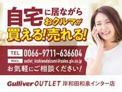 ☆★オンライン商談も可能!!★☆遠方のお客様もオンラインでご商談が可能です!外出が難しい方もぜひお気軽にご相談ください!