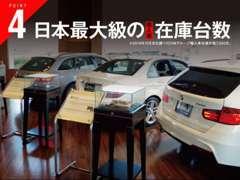 IDOMグループの輸入車在庫台数は日本最大級となっております。