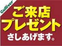 ☆★当店にご来店の上アンケートご記入でプレゼント!!☆★
