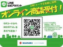 LINEにてオンライン商談受付中です。気になるけど見に行けない。そのお悩み解決致します。お車の状態等々ご説明致します。