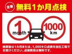 整備工場も完備しておりますのでご安心ください。