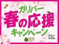 ☆★ガリバー大創業祭SALE開催中!!★☆