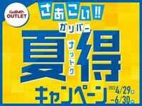 春の応援キャンペーン!開催中!