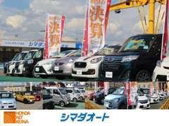 店舗には常時80台程度の車両を展示しております。さらに全店舗で約1100台の車両からお好みの1台をお選び下さい。