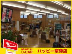 ハッピー草津店のショールームです。