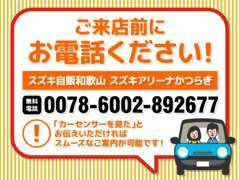 無料電話はこちらです!当店のプロがご対応いたします!お気軽にご連絡くださいませ♪