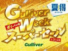9月1日(火)から9月30日(水)まで大決算セール開催!!