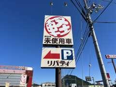 国道8号線沿い!! 辻交差点付近の大きな「軽」の看板が目印です!!