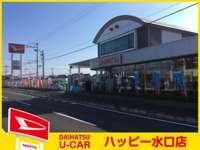 滋賀ダイハツ販売(株) ハッピー水口店