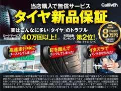 タイヤ新品保証開始しました。無償で全車に付属されます。1本パンクでも4本とも新品に交換できます。
