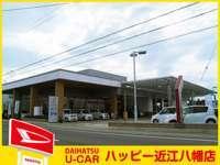 滋賀ダイハツ販売(株) ハッピー八幡店