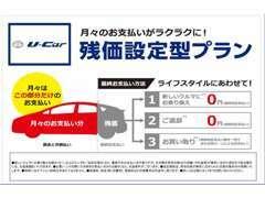お車の新しい乗り方!らくらくシステム♪残価設定型のお支払方法です。詳しくはスタッフまでお気軽にお声掛け下さい。