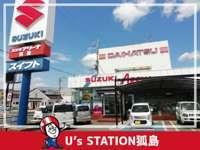 スズキモーター和歌山 U'sステーション狐島