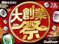 ◇ガリバー大創業祭!◇