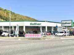 ユニクロ・YAMADAの目の前にガリバー洲本バイパス店があります!