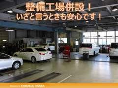 お車購入後もサービス工場併設で安心。点検、車検、板金も是非お任せ下さい!あなたのカーライフを全力でサポート致します!