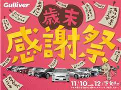 12月もガリバー感謝祭セール開催!※対象の車両がございます。事前にお問い合わせください