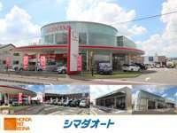 シマダオート 24号柏木店