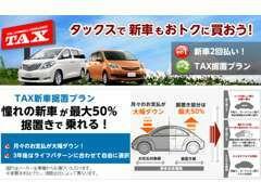 タックス据置で新車もおトクに買おう!憧れの新車が最大50%据置きで乗れる!