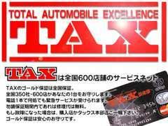 安心のTAXゴールド保証! 全国のTAX加盟店がサポートいたします。TAXグループなら買って安心、乗って安心です。