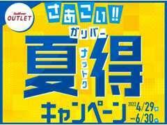 4/26から6/30ガリバー春の応援キャンペーン!!